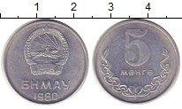 Изображение Монеты Монголия 5 мунгу 1980 Алюминий XF