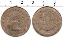 Изображение Монеты Монголия 50 мунгу 1980 Медно-никель XF