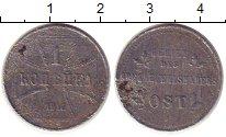 Изображение Монеты Германия 1 копейка 1916 Железо VF J.Для  Восточных  ок