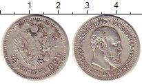 Изображение Монеты 1881 – 1894 Александр III 25 копеек 1894 Серебро VF АГ