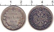 Изображение Монеты 1855 – 1881 Александр II 25 копеек 1860 Серебро VF