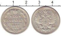 Изображение Монеты 1855 – 1881 Александр II 20 копеек 1869 Серебро VF СПБ  HI