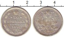Изображение Монеты Россия 1855 – 1881 Александр II 20 копеек 1873 Серебро XF