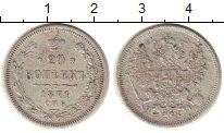 Изображение Монеты 1855 – 1881 Александр II 20 копеек 1871 Серебро XF СПБ  НI