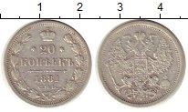 Изображение Монеты 1855 – 1881 Александр II 20 копеек 1881 Серебро XF СПБ  НФ