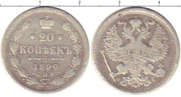 Картинка Монеты 1881 – 1894 Александр III 20 копеек Серебро 1890