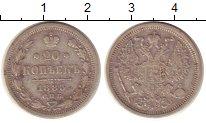 Изображение Монеты 1881 – 1894 Александр III 20 копеек 1885 Серебро XF СПБ  АГ