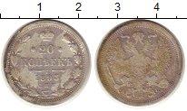 Изображение Монеты 1881 – 1894 Александр III 20 копеек 1893 Серебро VF