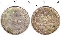 Изображение Монеты 1894 – 1917 Николай II 15 копеек 1917 Серебро XF