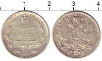 Изображение Монеты 1894 – 1917 Николай II 15 копеек 1916 Серебро XF