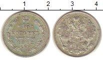 Изображение Монеты 1894 – 1917 Николай II 15 копеек 1912 Серебро XF