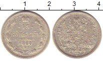 Изображение Монеты 1855 – 1881 Александр II 15 копеек 1880 Серебро XF