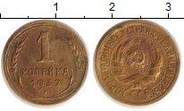 Изображение Монеты СССР 1 копейка 1932 Латунь VF