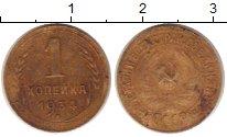 Изображение Монеты СССР 1 копейка 1934 Латунь VF