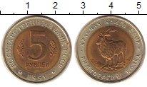 Монета СССР 5 рублей Биметалл 1991 XF+ фото
