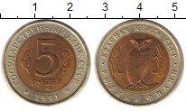 Изображение Монеты СССР 5 рублей 1991 Биметалл XF+
