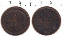 Изображение Монеты 1855 – 1881 Александр II 2 копейки 1866 Медь VF