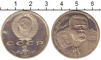 Изображение Монеты СССР 1 рубль 1988 Медно-никель Proof