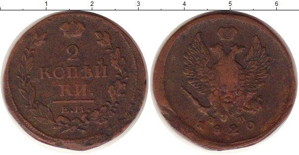 Картинка Монеты 1801 – 1825 Александр I 2 копейки Медь 1820