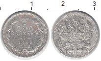 Изображение Монеты 1881 – 1894 Александр III 5 копеек 1892 Серебро