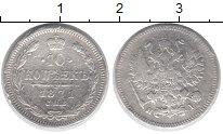 Изображение Монеты 1855 – 1881 Александр II 10 копеек 1871 Серебро  СПБ-HI