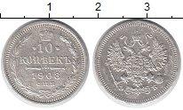 Изображение Монеты 1894 – 1917 Николай II 10 копеек 1908 Серебро  СПБ-ЭБ