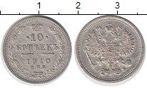 Изображение Монеты 1894 – 1917 Николай II 10 копеек 1910 Серебро