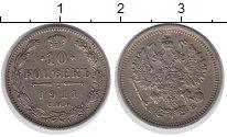 Изображение Монеты 1894 – 1917 Николай II 10 копеек 1911 Серебро