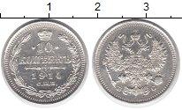 Изображение Монеты 1894 – 1917 Николай II 10 копеек 1914 Серебро  СПБ-ВС