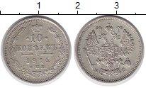 Изображение Монеты 1894 – 1917 Николай II 10 копеек 1914 Серебро