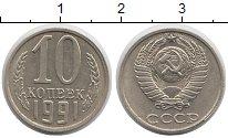 Изображение Монеты СССР 10 копеек 1991 Серебро