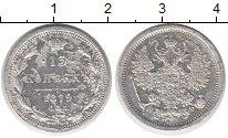 Изображение Монеты 1855 – 1881 Александр II 15 копеек 1879 Серебро