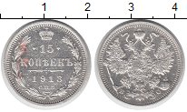 Изображение Монеты 1894 – 1917 Николай II 15 копеек 1913 Серебро