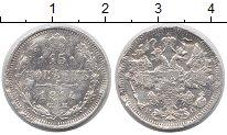 Изображение Монеты 1894 – 1917 Николай II 15 копеек 1914 Серебро  СПБ-ВС
