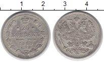 Изображение Монеты 1894 – 1917 Николай II 20 копеек 1910 Серебро