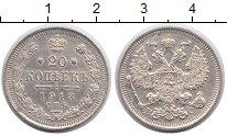 Изображение Монеты 1894 – 1917 Николай II 20 копеек 1913 Серебро