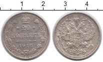 Изображение Монеты 1894 – 1917 Николай II 20 копеек 1916 Серебро