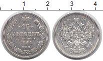 Изображение Монеты 1855 – 1881 Александр II 15 копеек 1861 Серебро  СПБ