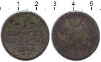 Изображение Монеты 1825 – 1855 Николай I 1 копейка 1845 Медь