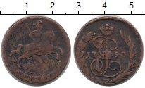 Изображение Монеты 1762 – 1796 Екатерина II 1 копейка 1790 Медь