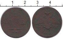 Изображение Монеты 1825 – 1855 Николай I 1 копейка 1832 Медь