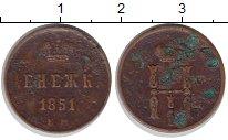 Изображение Монеты 1825 – 1855 Николай I 1 денежка 1851 Медь  ЕМ