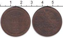 Изображение Монеты 1855 – 1881 Александр II 2 копейки 1860 Медь