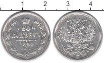 Изображение Монеты 1855 – 1881 Александр II 20 копеек 1860 Серебро  СПБ-ФБ
