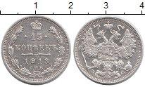 Изображение Монеты 1894 – 1917 Николай II 15 копеек 1913 Серебро  СПБ-ВС