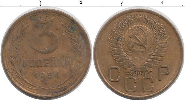 Картинка Монеты СССР 3 копейки Латунь 1954