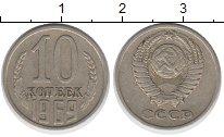 Изображение Монеты СССР 10 копеек 1969 Медно-никель
