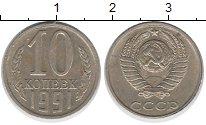 Изображение Монеты СССР 10 копеек 1991 Медно-никель