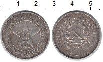 Изображение Монеты РСФСР 50 копеек 1922 Серебро  ПЛ