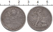 Изображение Монеты СССР 1 полтинник 1926 Серебро  ПЛ